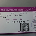 2016/02/21 Check in_my boarding card