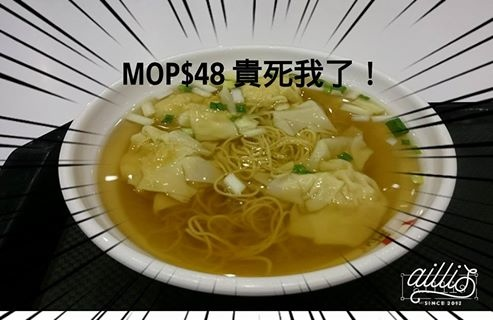 Noodles in Macao