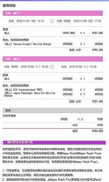2016-09-15 樂桃機票