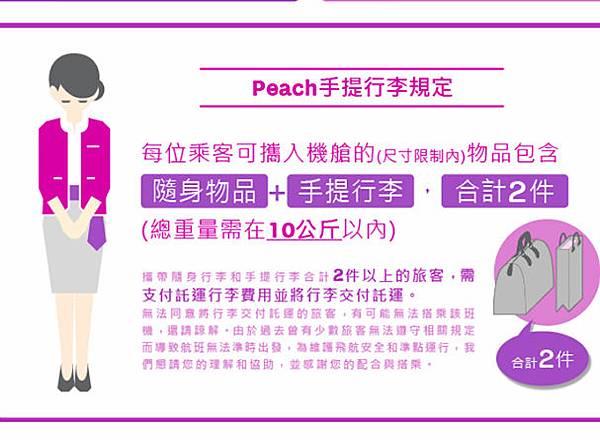 2016-09-17 Peach上機手提行李規定