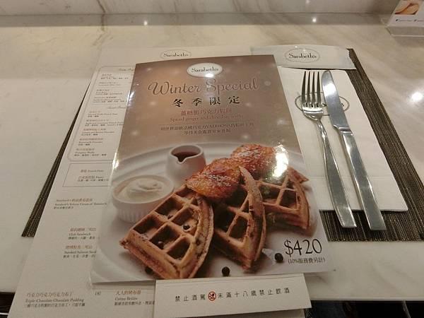 2017/1/30 Sarabeth's早餐