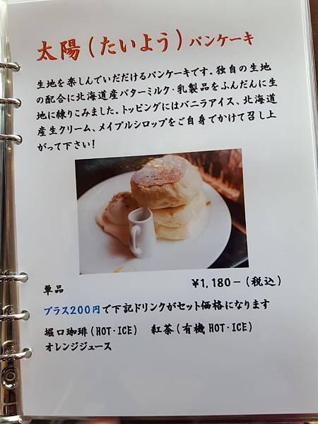 4/20 茶香 菜單
