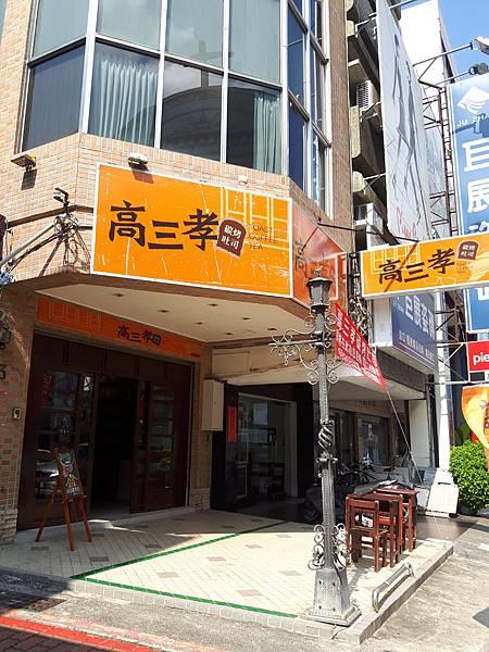 2017/06/30 高三孝碳烤吐司專賣店