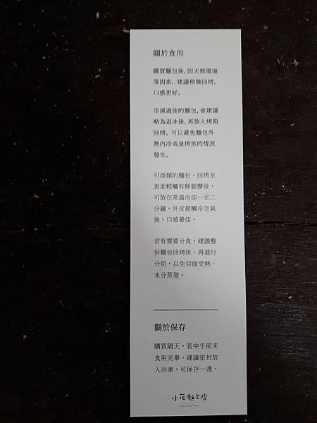 20170923 台南小花麵包店
