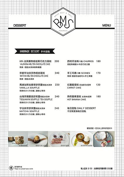 2017 菜單
