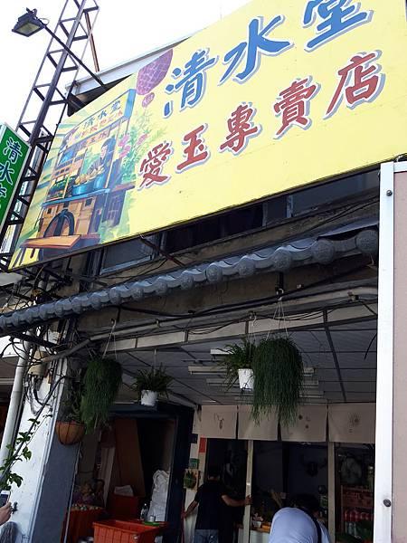 20180520 清水堂愛玉專賣店