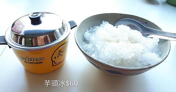 20180602 芋頭冰