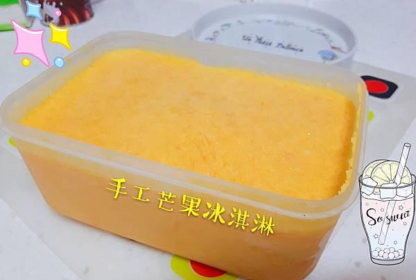 2018/07/22 手工芒果冰淇淋