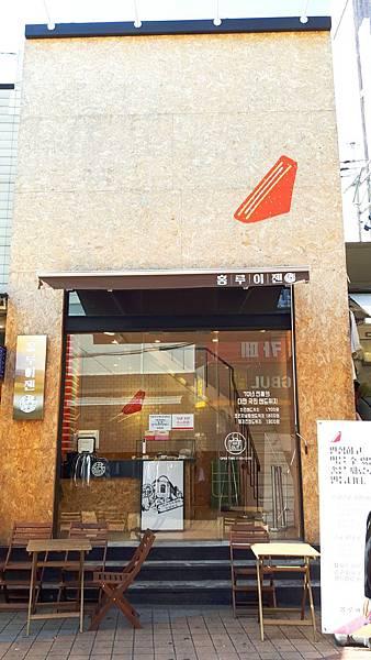 20181020 弘大站商圈 洪瑞珍三明治