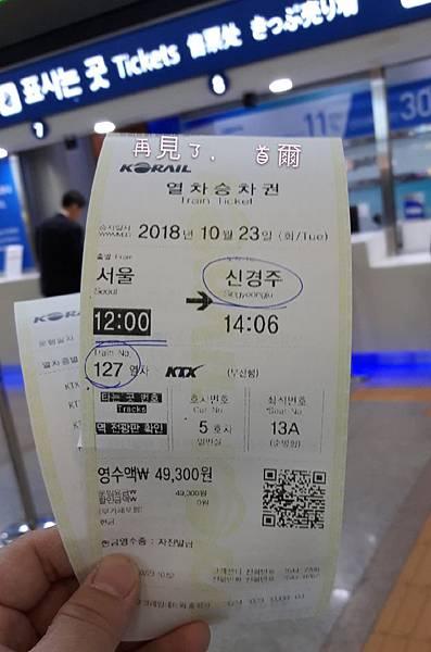 20181023 再見首爾