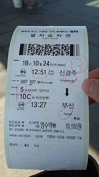 20181024 慶州到釜山的高鐵票價$10,100