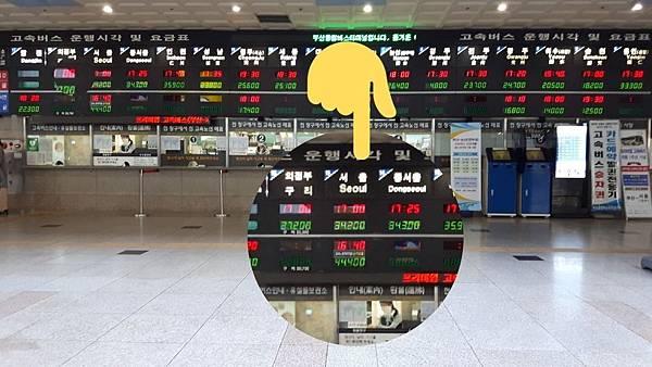 20181019 釜山到首爾 客運票價