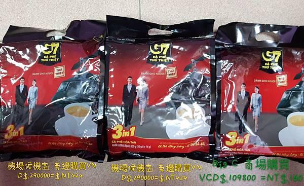 20190408 胡志民機場買的越南咖啡兩倍價