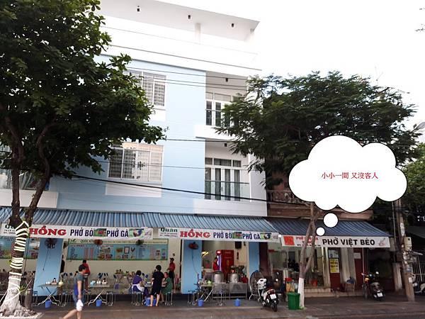 20190406 峴港河粉.jpg