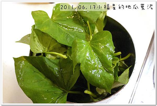 2011.06.19地瓜葉 (1)