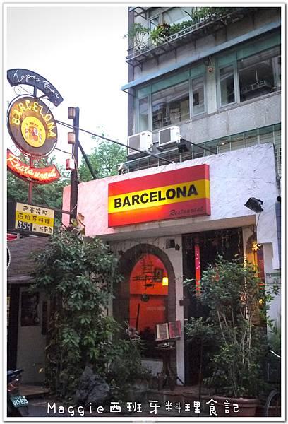 2011.07.11 西班牙料理吃到飽 (1).jpg