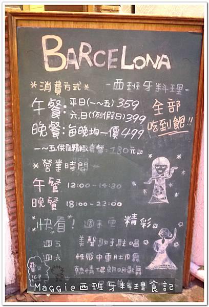 2011.07.11 西班牙料理吃到飽 (3).jpg