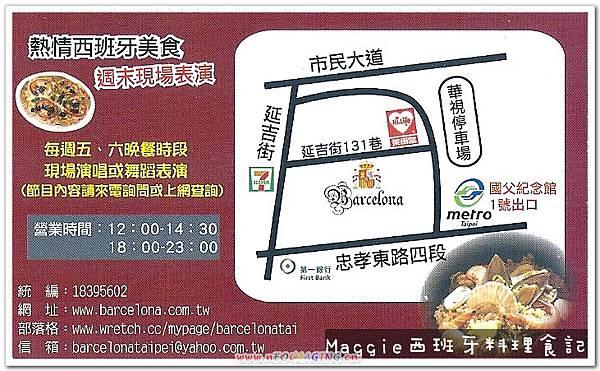 2011.07.11 西班牙料理吃到飽 (23).jpg