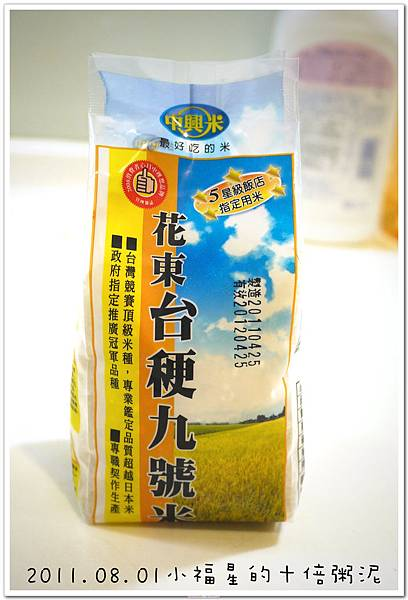 2011.08.01十倍粥 (1).JPG