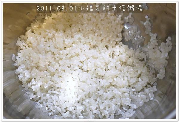 2011.08.01十倍粥 (3).JPG