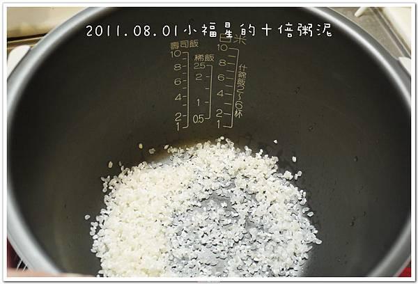 2011.08.01十倍粥 (4).JPG