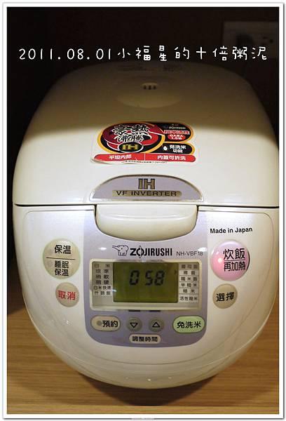 2011.08.01十倍粥 (6).JPG