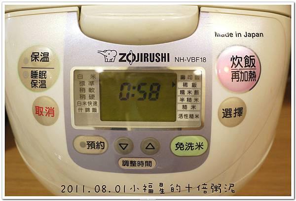 2011.08.01十倍粥 (7).JPG