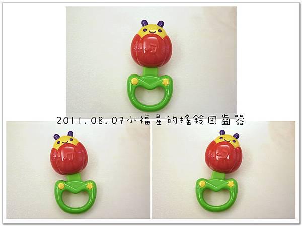 2011.08.07小福星的搖鈴固齒器7.jpg