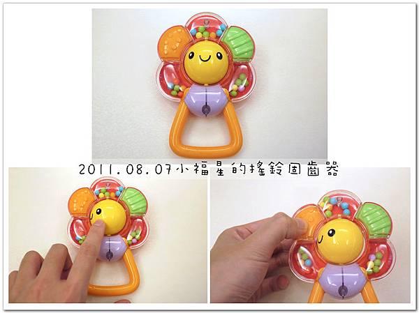 2011.08.07小福星的搖鈴固齒器11.jpg