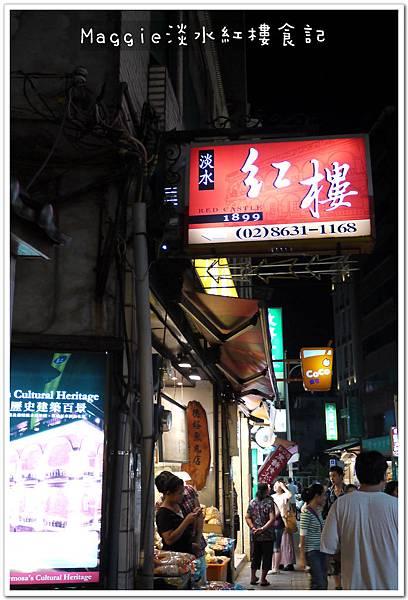 2011.08.04淡水紅樓食記 (1).JPG