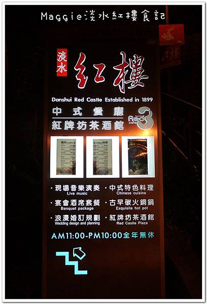 2011.08.04淡水紅樓食記 (4).JPG