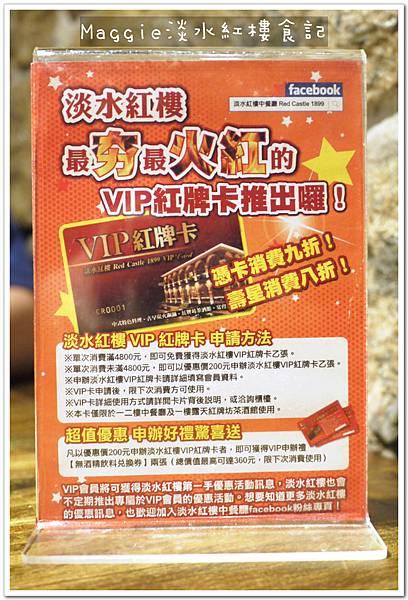 2011.08.04淡水紅樓食記 (5).JPG