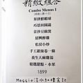 2011.08.04淡水紅樓食記 (24).JPG
