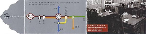 紅樓名片 (3).jpg