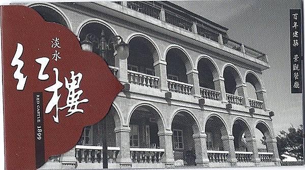 紅樓名片 (1).jpg