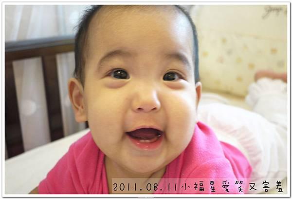 2011.08.11小福星愛笑又害羞 (2).JPG