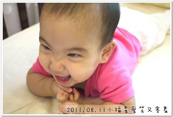 2011.08.11小福星愛笑又害羞 (3).JPG