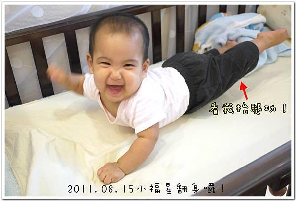 2011.08.15小福星翻身 (1).JPG