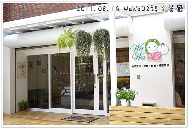 WaWaU2親子餐廳 (1).JPG