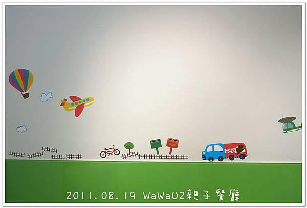 WaWaU2親子餐廳 (10).JPG
