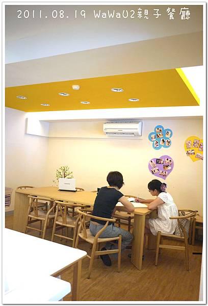WaWaU2親子餐廳 (11).JPG