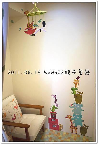 WaWaU2親子餐廳 (13).JPG