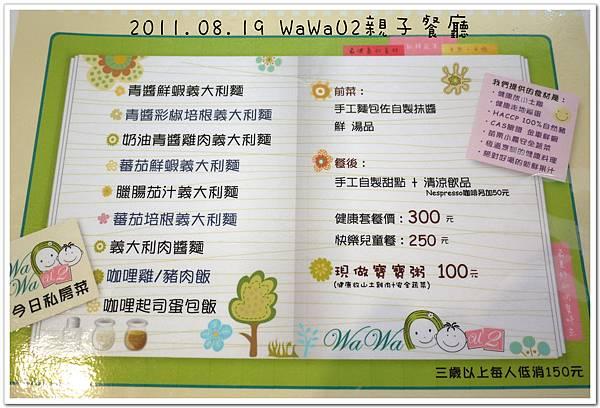 WaWaU2親子餐廳 (21).JPG
