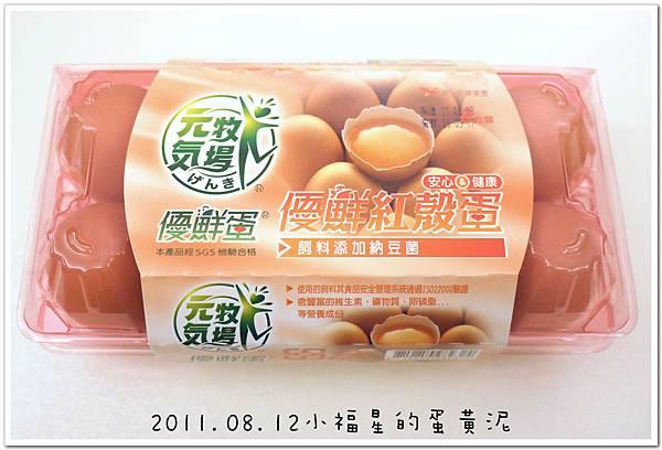 2011.08.12蛋黃泥 (1).JPG