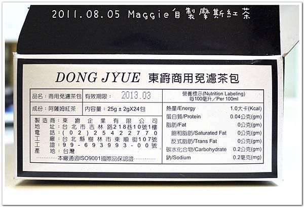2011.08.05 自製摩斯紅茶 (4).JPG