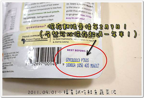 2011.09.01 小福星試吃happy baby鮭魚蔬菜泥 (4).JPG