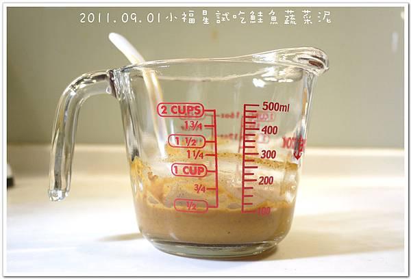 2011.09.01 小福星試吃happy baby鮭魚蔬菜泥 (5).JPG