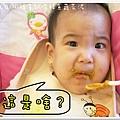 2011.09.01 小福星試吃happy baby鮭魚蔬菜泥 (13).JPG