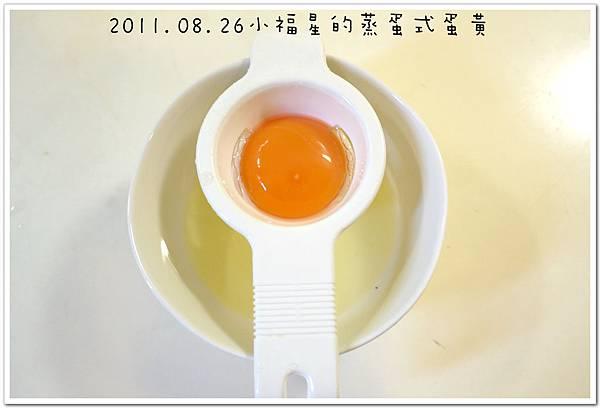 2011.08.26蛋黃蒸蛋 (2).JPG