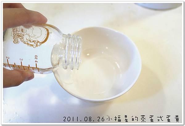 2011.08.26蛋黃蒸蛋 (3).JPG